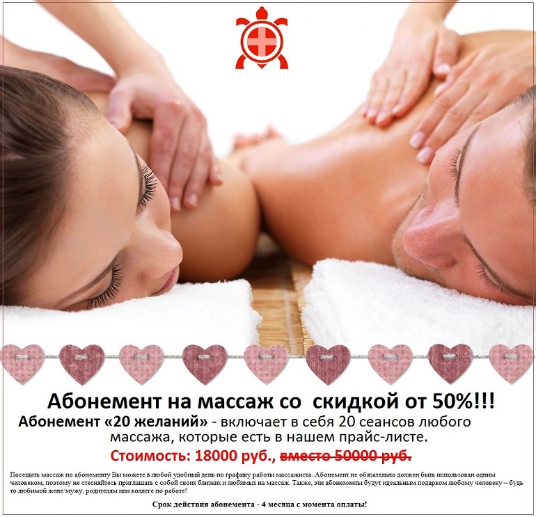 Женщину раком эротический массаж купон